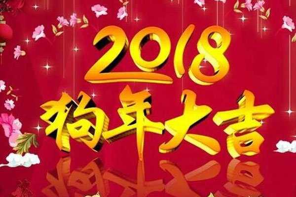 BEST WISHES FOR CHINESE NEW YEAR
